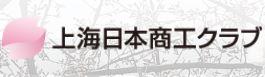 上海日本商工クラブ