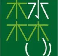 森水木株式会社